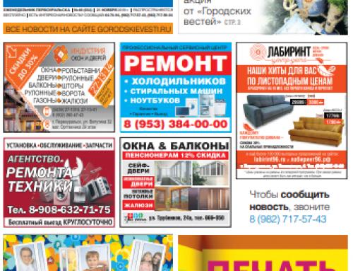 Газета «Городские вести» (Первоуральск, Свердловская область)