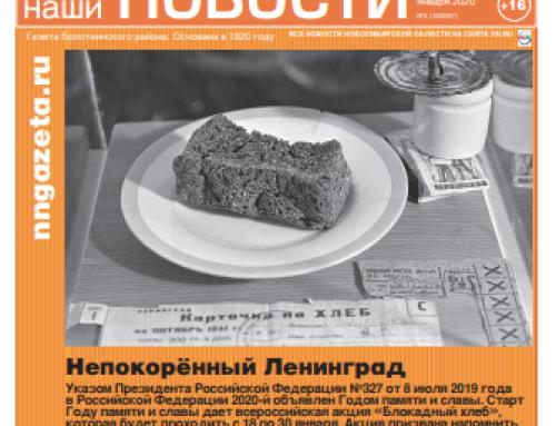 Газета «Наши новости» (Болотное, Новосибирская область)