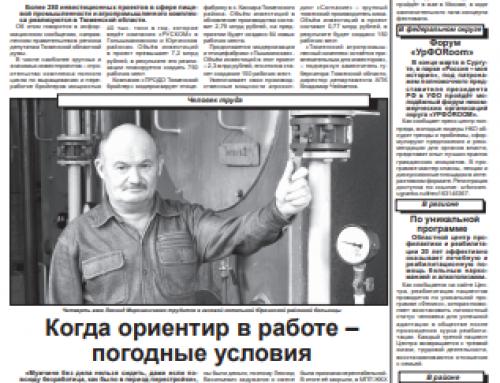 Газета «Призыв» (Юргинское, Тюменская область)