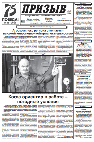 gazeta prizyv yurginskoe tyumenskaya oblast