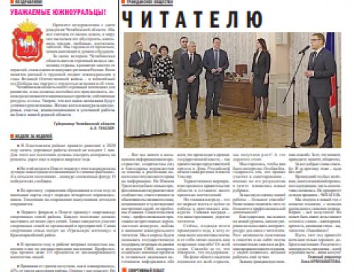 Газета «Знамя Октября» (Пласт, Челябинская область)