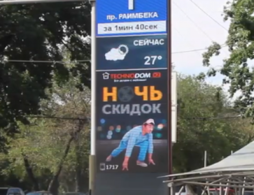 Реклама на медиабордах в Алматы (Казахстан)