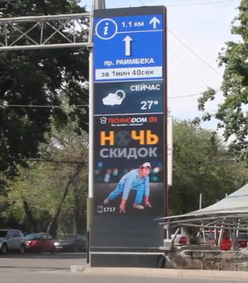 reklama na mediabordah v almaty kazakhstan