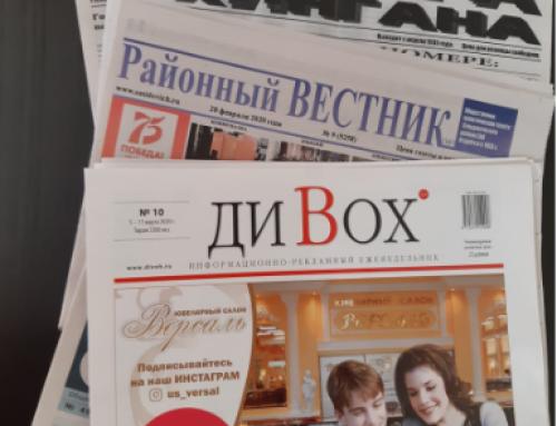 Реклама в газетах ЕАО