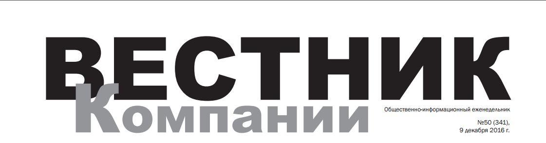 gazeta vestnik kompanii ust-kamenogorsk kazakhstan