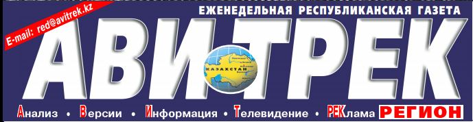 gazeta avitrek-region karaganda