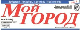 gazeta moy gorod ust-kamenogorsk kazakhstan