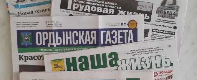 gazety novosibirskoy oblasti