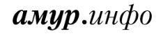 site amur.info blagoveshchensk