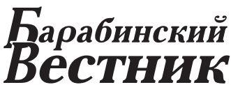 gazeta barabinskiy vestnik barabinsk