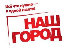 gazeta nash gorod komsomolsk-na-amure