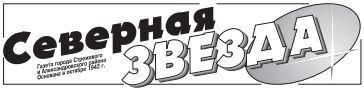 gazeta severnaya zvezda strezhevoy
