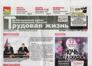 gazeta trudovaya zhizn kuybishev