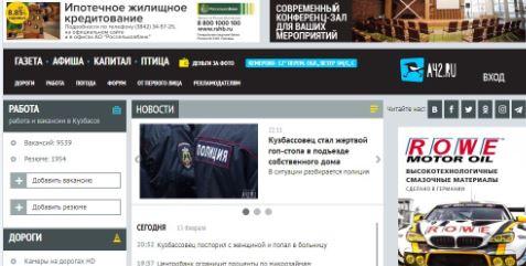 site a42.ru kemerovo