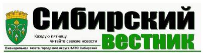 gazeta sibirskiy vestnik zato sibirskiy