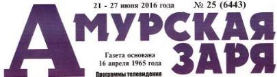 gazeta amurskaya zarya amursk
