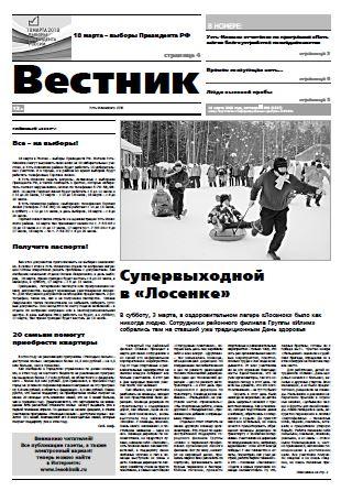 gazeta vestnik ust-ilimskogo lpk
