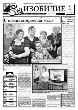 gazeta za izobilie kargat