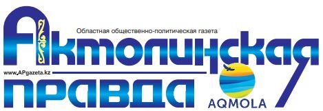gazeta akmolinskaya pravda kokshetau