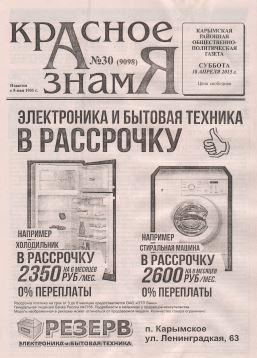 gazeta krasnoe znamya karymskoe zabaykalskiy-kray
