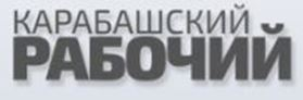gazeta karabashskiy rabochiy