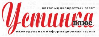 gazeta ustinka plus ust-kamenogorsk