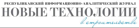 zhurnal novye tehnologii v stroitelstve kazakhstan