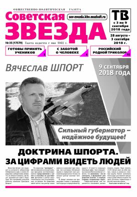 gazeta sovetskaya zvezda sovetskaya gavan
