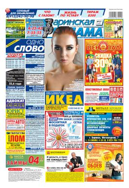 gazeta zarinskaya reklama