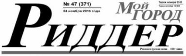 gazeta moy gorod ridder