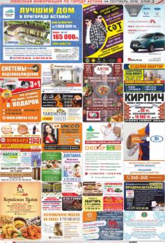 reklama v liftah v astane kazakhstan