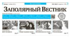 gazeta zapolyarniy vestnik norilsk