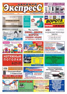gazeta dvoynoy express vpriobye sovetskiy yugorsk hmao