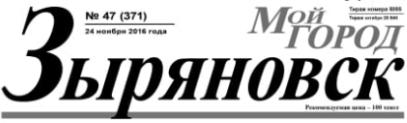 gazeta moy gorod zyryanovsk kazakhstan