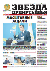 gazeta zvezda priirtishya pavlodar