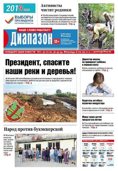 gazeta diapazon aktobe kazakhstan