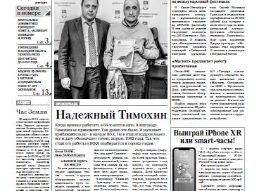 gazeta shahterskaya pravda prokopyevsk