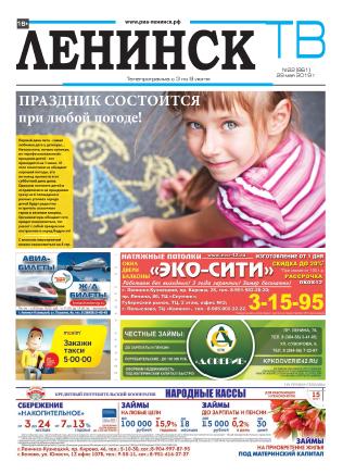 gazeta leninsk tv leninsk-kuznetskiy