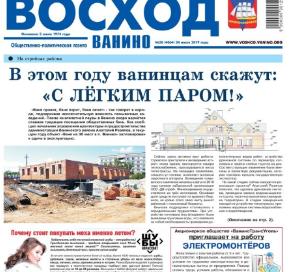 gazeta voshod-vanino khabarovskiy kray