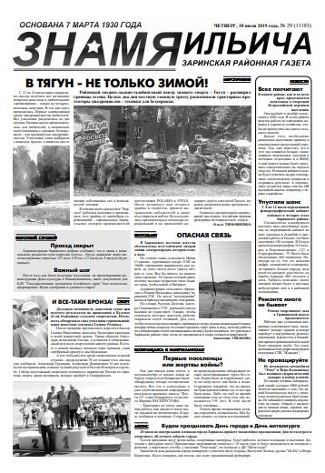 gazeta znamya ilyicha zarinsk