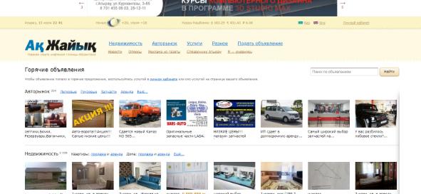 site azh.kz atyrau kazakhstan