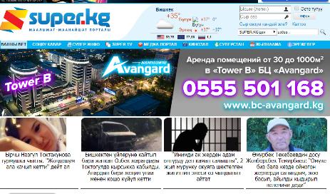 site super.kg kyrgyzstan