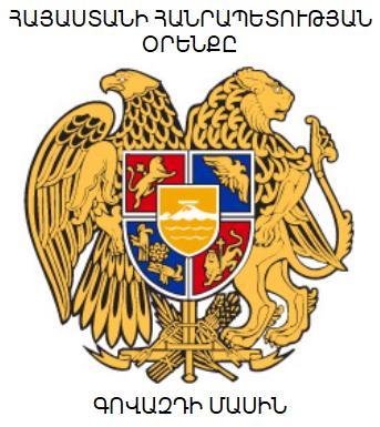 zakon armenii o reklame 2019 obnovleniya