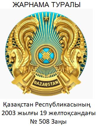 zakon kazakhstana o reklame 2019 izmeneniya obnovleniya