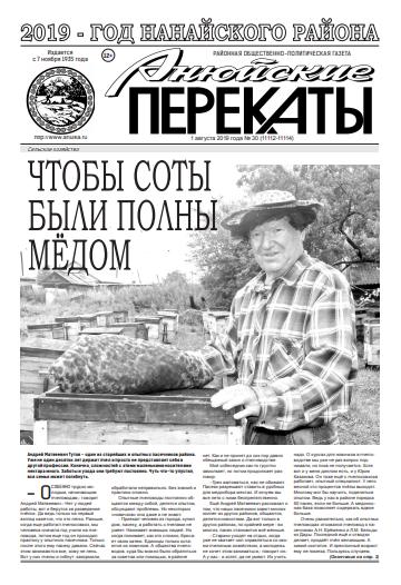 gazeta anyuyskie perekaty troitskoe khabarovskiy kray