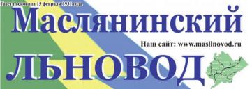 gazeta maslyaninskiy lnovod maslyanino novosibirskaya oblast