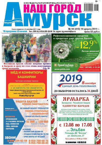 gazeta nash gorod amursk khabarovskiy kray