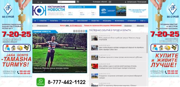 site kstnews.kz kostanay kazakhstan