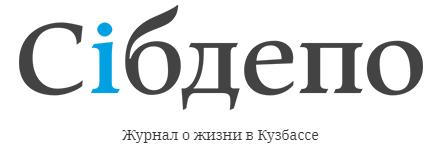 site sibdepo.ru kemerovo