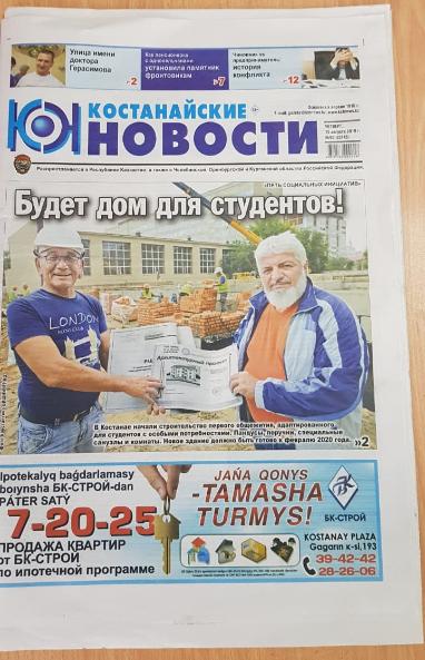 gazeta kostanayskie novosti kostanay kazakhstan
